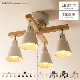 4灯シーリングライト manis(マニス)