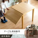 ダイニングテーブル 伸縮 木製 ウォールナット WEST 伸縮ダイニン...
