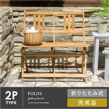 ベンチ 屋外 木製 折りたたみ ガーデンベンチ ガーデン ベンチ チェアー 長椅子 背もたれ 2人掛け フォールディング おしゃれ シンプル 木製ベンチ 二人掛け ガーデンファニチャー キャンプ アウトドア 折りたたみベンチ Folds(フォールズ) 2Pタイプ ブラウン