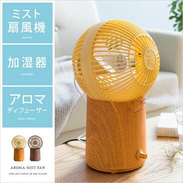 扇風機 加湿器 おしゃれ 卓上 デスクファン USB 卓上扇風機 オフィス リビング 寝室 冷風扇 アロマディフューザー コンパクトファン 小型 超音波式加湿器 かわいい シンプル アロマミストファン 木目 ウッドタイプ ブラウン ナチュラル