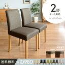 ダイニングチェア 2脚セット 木製 北欧 椅子 イス チェアー カフェ...