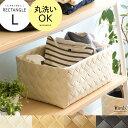 収納カゴ ナチュラル 編みカゴ 手編み 収納ボックス 丸洗い 食洗機OK キッチン ランド……