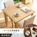 ダイニングテーブル 正方形 木製 75cm幅 北欧 おしゃれ カフェ ...