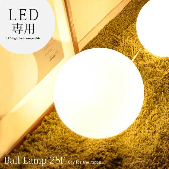 ココテリア『Ball Lamp 25cm(4f-lna25) 』
