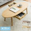 テーブル ローテーブル table リビングテーブル 引き出し センターテーブル ナチュラル かわいい おしゃれ 北欧 木製 シンプル モダン 引き出し収納付きテーブル coln〔コルン〕110cmワイドタイプ (生活雑貨 収納 ロー ロータイプ 木製テーブル)