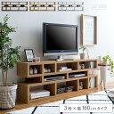 テレビ台 ローボード 北欧 収納 テレビボード テレビラック おしゃれ 木製 リビングボード リビング収納 棚 間仕切り ディスプレイラック シンプル モダン ナチュラル 西海岸 白 ホワイト ブラウン TV台 TVボード LOW BOARD 3段×幅160cmタイプ
