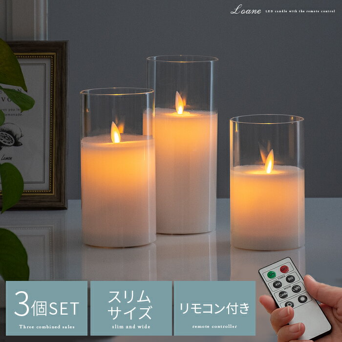 キャンドルライト led キャンドル おしゃれ 間接照明 寝室 リモコン インテリアライト フロアライト 照明 リビング スタンドライト テーブルランプ ゆらぎ ゆれる LEDキャンドル 3点セット Loane(ロアン) スリムタイプ リモコン付