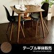 ダイニングテーブル 木製 75cm幅 おしゃれ カフェ シンプル モダン ウッドダイニングテーブル 木製ダイニングテーブル かわいい ウォールナット 食卓 ミッドセンチュリー ブラウン リビング ココテリア デスク 机 送料無料|ダイニング テーブル 単品 食卓テーブル
