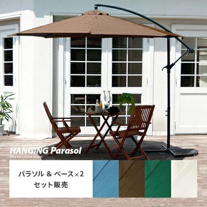 ハンギングパラソル | ガーデンパラソル 300 ベランダ ベース セット 日よけ おしゃれ 北欧 300cm hanging parasol ハンギング パラソルベース アイボリー ガーデン 紫外線 大型 テラス ナチュラル ハンキングパラソル 傘 ガーデンセット 庭 ガーデニング
