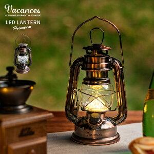 ランタン LED おしゃれ LEDランタン ライト アウトドア キャンプ レジャー BBQ 電池式 アンティーク 照明 ライト 無段階 調光 防災 オイルランタン 風 かわいい レトロ Vacances(バカンス) LEDランタン Premium ブロンズ