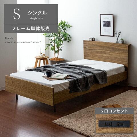 ベッド シングル ベッドフレーム シングルベッド 宮付き 高さ調節 フレーム おしゃれ 宮棚 コンセント付き ワイヤーメッシュ ローベッド 北欧 シンプル モダン シンプルデザインベッド Fazel(フェイゼル) フレーム単体 シングルサイズ