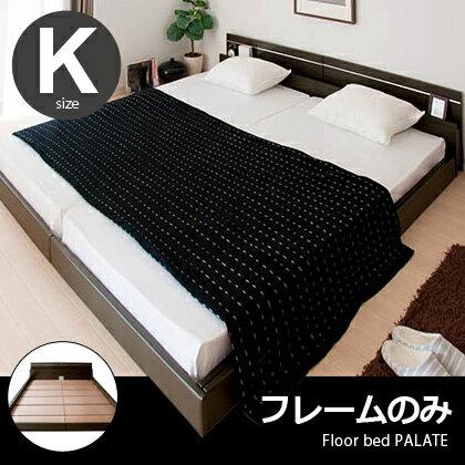 ベッド ロータイプベッド キングサイズ 木製 すのこ おしゃれ フロアベッド PALATE(パレート) フレーム単体 キングサイズ シンプル 北欧 モダン インテリア 家具 寝具 スノコベッド ベット すのこベット すのこベッド ロータイプ| ローベット ローベッド ロータイプ