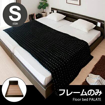 ベッド ローベッド シングル フレーム 木製 シングルベッド シンプル 北欧 モダン かわいい おしゃれ フロアベッド PALATE(パレート) ロー 寝具 スノコ ナチュラル ベット ローベット スノコベッド すのこベット すのこベッド| ベッドフレーム ベットフレームのみ