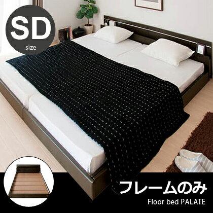 ベッド ロータイプベッド セミダブル 木製 フロアベッド PALATE(パレート) フレーム単体販売 セミダブル シンプル 北欧 モダン(ロータイプ おしゃれ 寝具 スノコ ナチュラル ベット スノコベッド すのこベット セミダブルベッド すのこベッド)