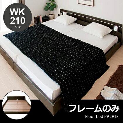 ベッド ロータイプベッド ワイド キング 木製 かわいい おしゃれ フロアベッド PALATE(パレート) フレーム単体 ワイドキング210 シンプル 北欧 モダン ベット べっと 寝具 すのこベッド ロータイプ| ローベット ローベッド ベッドフレーム