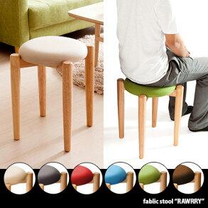 スツールファブリック木製椅子イス布地天然木脚ファブリックスツールRAWRRY〔ローリー〕丸形タイプベージュレッドグレーブルーグリーン【YDKG-k】