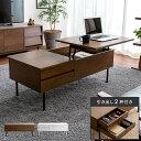 テーブル ローテーブル リビングテーブル リフティングテーブル おしゃれ 昇降テーブル センターテーブル 北欧 シンプル モダン 収納 引き出し付き 木製 コーヒーテーブル 天板昇降テーブル Ridel(リデル)・・・