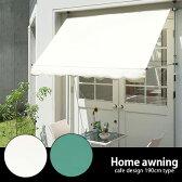 日よけ サンシェード オーニング 190cmタイプ 日除け UVカット かわいい おしゃれ ベランダ テラス バルコニー カフェ つっぱり よしず たてす Home awning〔ホーム オーニング〕アイボリー グリーン | ガーデン ガーデニング 遮光 ガーデンファニチャー