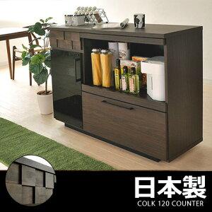キッチンカウンター 間仕切り 120 完成品 収納 キッチンラック 食器棚 カウンター 日本製キッチンボード 幅120cm かわいい おしゃれ 北欧 シンプル ミッドセンチュリー COLK COUNTER 〔コルク120カ