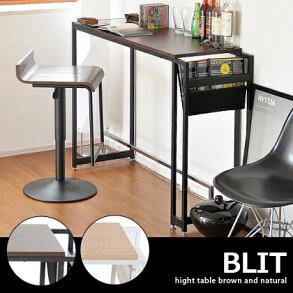 【送料無料】カウンターテーブル、バーテーブル、ハイテーブルBLIT〔ブリット〕、ナチュラル、ブラウン