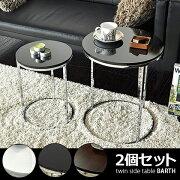 サイドテーブル テーブル おしゃれ ソファー シンプル