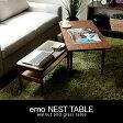 テーブル センターテーブル ガラステーブル リビングテーブル ローテーブル 木製 北欧 ネストテーブル ウォールナット かわいい おしゃれ モダン emo Nest Table〔エモネストテーブル〕 ミッドセンチュリー(インテリア ダイニング 収納 コーヒーテーブル ロータイプ)