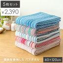 バスタオル 5枚セット かわいい おしゃれ まとめ買い 綿 コットン100% 60×120cm タオ...
