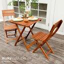 ガーデンテーブル 木製 ガーデン テーブル セット 3点セット ガーデ...