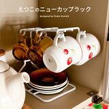 食器棚 便利棚 カップラック カップスタンド カップホルダー キッチン 収納 カップが6客収納出来る えつこのニューカップラック マグカップ コップスタンド コンパクト 水切りトレー 皿 水切りラック 台所 キッチングッズ おしゃれ コップ スタンド