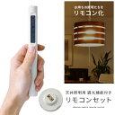 照明 照明リモコン リモコン式 追加リモコン 照明器具 天井照明をカン...