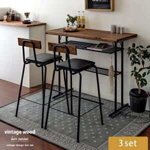 カウンターテーブルセット カウンターテーブル チェアー 3点セット 2人用 バーカウンターセット セット ハイテーブル カウンターチェア バーチェア vintage wood bar series(ヴィンテージウッド
