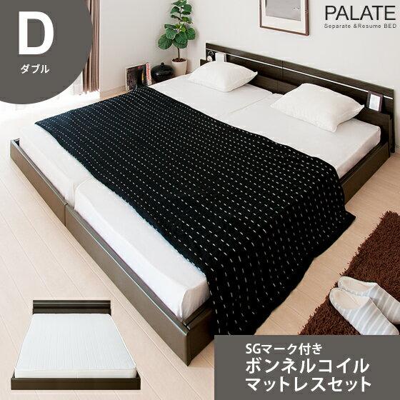 ベッド ロータイプベッド ダブル マットレス付セット 木製 フロアベッド PALATE(パレート) SGマーク付ボンネルコイルマットレスセット ダブル シンプル 北欧 モダン(ベット ロータイプ ベッドマット スノコ ナチュラル ベット スノコベッド すのこベット すのこベッド)