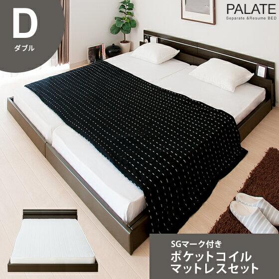 ベッド ロータイプベッド ダブル マットレス付セット 木製 かわいい フロアベッド PALATE(パレート) SGマーク付ポケットコイルマットレスセット ダブル シンプル 北欧 モダン(ベット ロータイプ ベッドマット スノコ ナチュラル スノコベッド すのこベット すのこベッド)
