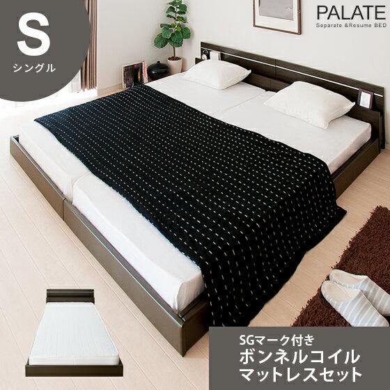 ベッド ロータイプベッド シングル マットレス付セット 木製 すのこ フロアベッド PALATE(パレート) シングル 北欧 モダン ベット すのこベット すのこベッド ロータイプ| ローベット ローベッド ロータイプ シングルベッド ボンネルコイル セット