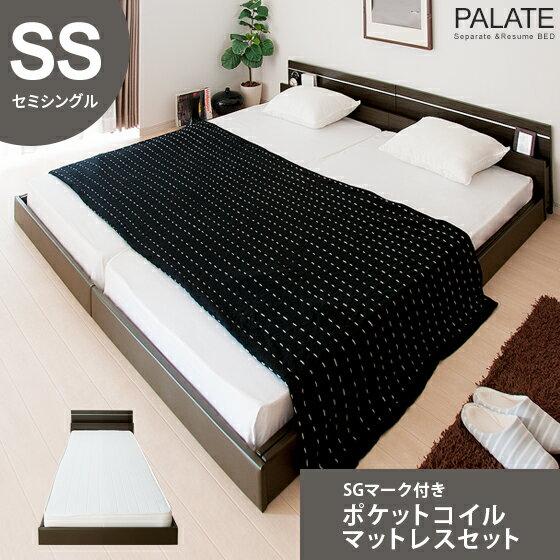 ベッド ロータイプベッド セミシングル マットレス付セット 木製 すのこ おすすめ フロアベッド PALATE(パレート) SGマーク付ポケットコイルマットレスセット セミシングル シンプル 北欧 モダン(インテリア ベット ロータイプ)