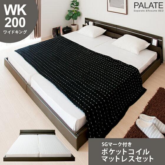 ベッド ロータイプベッド ワイド キング マットレス付セット 木製 かわいい おしゃれ フロアベッド PALATE(パレート) SGマーク付ポケットコイルマットレスセット シンプル 北欧 モダン(ベット すのこベッド ベッドマット ナチュラル スノコベッド すのこベット)