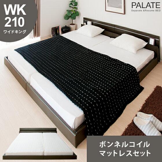 ベッド ロータイプベッド ワイド キング マットレス付セット 木製 すのこ かわいい おしゃれ フロアベッド PALATE(パレート) ワイドキング210 北欧 モダン ベット すのこベット すのこベッド ロータイプ|ベッドマットレス ボンネルコイルマットレス 寝具 ロータイプ