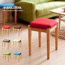 スツール 北欧 木製 スタッキング 椅子 チェア イス かわいい おしゃれ 人気 シンプル ナチュラル 布地 ファブリック 丸椅子 いす 玄関 リビング ダイニング 新生活 天然木脚 四角形タイプ 積み重ね 天然木