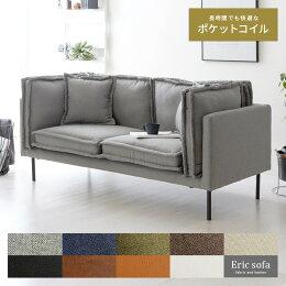 2.5Pデザインソファ Eric sofa