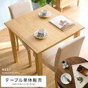 ダイニングテーブル 正方形 木製 75cm幅 北欧 おしゃれ カフェ モダン リビング ウォールナット ミッドセンチュリー 西海岸 ダイニング テーブル ナチュラル かわいい |インダストリアル デザイン シンプル 2人用 ブルックリン カフェ風 レトロ 単品 食卓テーブル 家具