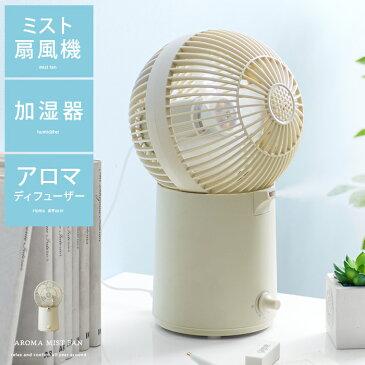 扇風機 加湿器 おしゃれ 卓上 デスクファン USB 卓上扇風機 オフィス リビング 寝室 冷風扇 アロマディフューザー コンパクトファン 小型 超音波式加湿器 かわいい シンプル アロマミストファン 無地タイプ ホワイト