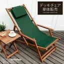 ガーデンチェア Wolky Deckchair | デッキチェア ガーデンチェアー ガーデン チェア 折りたたみ リクライニング イス 椅子 木製 おすすめ 天然木イス ガーデンファニチャー 庭 チェアー いす おしゃれ リラックスチェア リラックスチェアー ガーデニング 屋外 ベランダ