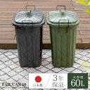 ゴミ箱 おしゃれ 屋外 大容量 60リットル 60L ダストボックス ごみ箱 ふた付き 蓋付き 分別 ロック付き 日本製 外 キッチン シンプル ミリタリー 角型 頑丈 におい漏れ対策 3年保証 PAIL CAN 60〔ペールカン60〕グリーン ブラック 送料無料