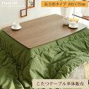 こたつ こたつテーブル コタツ 炬燵 長方形 カフェ モダン テーブル...