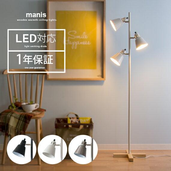 スタンドライト 北欧 LED対応 おしゃれ manis〔マニス〕  照明 間接照明 ライト フロアスタンド フロアライト スタンド照明 モダン 3灯 フロアスタンドライト リビング スタンドランプ 寝室 インテリアライト 西海岸 インダストリアル 照明器具