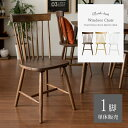 ダイニングチェア おしゃれ ダイニング チェア 北欧 ウィンザーチェア 椅子 イス チェアー 木製 モダン ナチュラル シンプル レトロ ミッドセンチュリー カフェ アンティーク キッチン リビング 食卓椅子 コムバック型 1脚販売