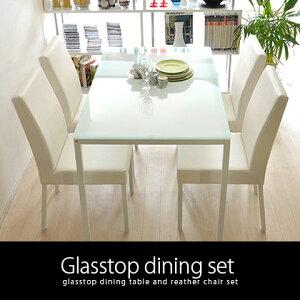 ダイニングテーブルセット 5点 ダイニング5点セット 4人掛け ダイニングテーブル 北欧 ガラス 白 ホワイト おしゃれ ガラステーブル ダイニングセット モダン ?リビング カフェテーブル  カ