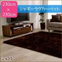 アイリスオーヤマ:丸巻シャギーラグカーペット ショコラ MPS-2323