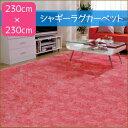 アイリスオーヤマ:丸巻シャギーラグカーペット ピーチ MPS-2323