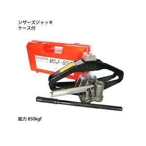 マサダ:油圧式シザースジャッキ 0.85トン MSJ-850